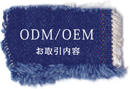 ODM/OEM お取引内容